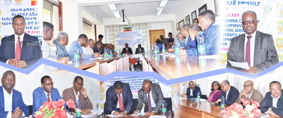 Ethiopian Civil Service University and Ministry of Urban Development and Construction Sign MOU